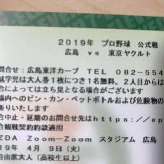 カープ チケット 4月9日(野球)