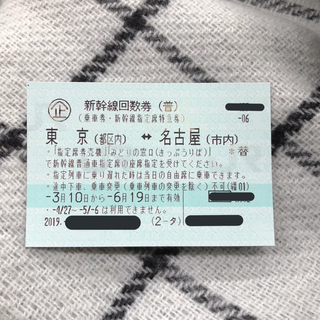 ジェイアール(JR)の東京 名古屋 新幹線 片道2枚(鉄道乗車券)