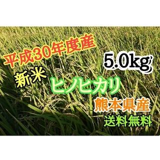 お勧め! H30年度産 新米5.0kg ヒノヒカリ 熊本県産