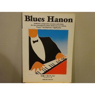 ジャズピアノ教本「ブルース・ハノン」レオ・アルファッシー著(その他)