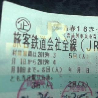 ジェイアール(JR)の青春18切符 一回分(鉄道乗車券)