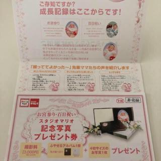 キタムラ(Kitamura)のスタジオマリオ 無料 撮影券(その他)