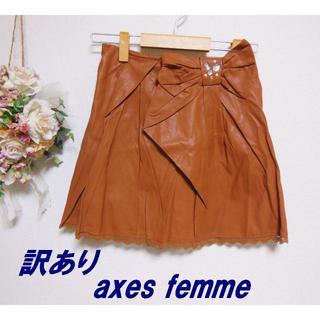 アクシーズファム(axes femme)の訳あり新品☆axes femme☆M☆合皮スカート☆キャメル(ミニスカート)