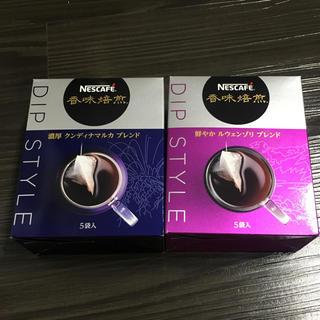 ネスレ(Nestle)の【ネスカフェ】香味焙煎 2箱10袋分 ※640円相当(コーヒー)