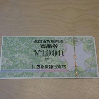 商品券 百貨店 5000円分(その他)