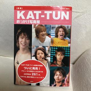 カトゥーン(KAT-TUN)のKAT-TUNおっかけ写真館(アイドルグッズ)
