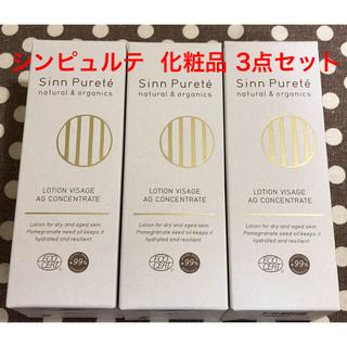 ジョンマスターオーガニック(John Masters Organics)のジョンマスター オーガニック シンピュルテ 化粧水 3点セット(化粧水 / ローション)