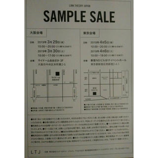 セオリー(theory)のセオリーサンプルセール♡チケット・割引・優待券(ショッピング)