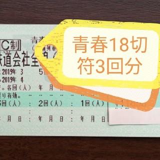 ジェイアール(JR)の青春18切符3回分(鉄道乗車券)