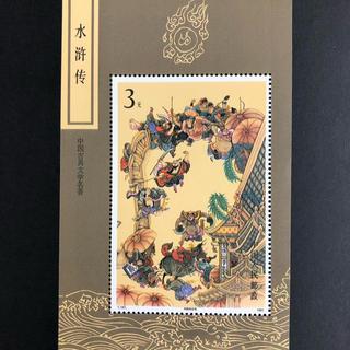 中国切手(切手/官製はがき)