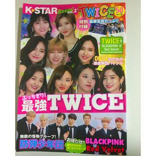 ウェストトゥワイス(Waste(twice))のTWICE 雑誌(K-POP/アジア)
