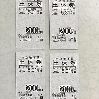 東京メトロ回数券 土休券(鉄道乗車券)