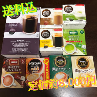ネスレ(Nestle)のネスカフェドルチェグスト スティックラテなど☆(コーヒー)