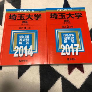 キョウガクシャ(教学社)の埼玉大学 過去問 赤本 国立大(参考書)