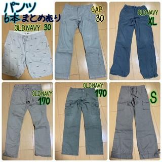 オールドネイビー(Old Navy)のOLD NAVY . GAP ☆ メンズ 男の子 パンツ ズボン まとめ売り(ワークパンツ/カーゴパンツ)