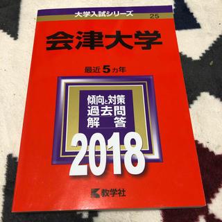キョウガクシャ(教学社)の会津大学 過去問 赤本 国公立大(参考書)