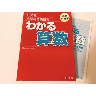 小学4~6年生 わかる算数 参考書 定価2600円