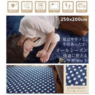 スター柄/ネイビー/Lサイズ/250×200cm/ラグ/カーペット/絨毯□(ラグ)