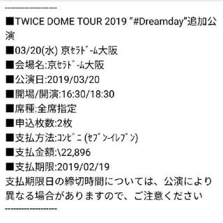 twice2019ライブチケット(K-POP/アジア)
