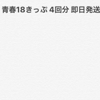 ジェイアール(JR)の青春18きっぷ 4回分 即日発送(鉄道乗車券)
