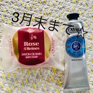 ロクシタン(L'OCCITANE)の【新品】ロクシタン シア ハンドクリーム 30ml + ローズ バスソープ(ハンドクリーム)