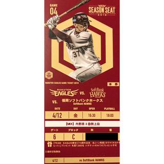 トウホクラクテンゴールデンイーグルス(東北楽天ゴールデンイーグルス)の楽天イーグルス観戦チケット(野球)