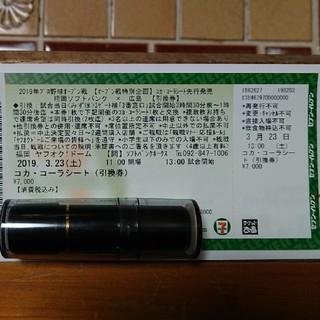 フクオカソフトバンクホークス(福岡ソフトバンクホークス)の3月23日 ソフトバンク×広島 コカ・コーラシート(引換券)(野球)