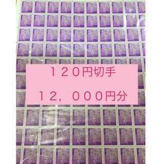 120円切手 100枚 クーポンで額面割れ(切手/官製はがき)