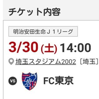 3/30 浦和レッズ vs FC東京 Jリーグチケット4枚(ファミリー)(サッカー)