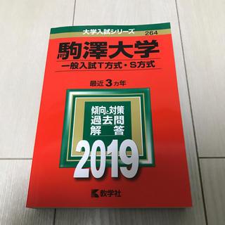 キョウガクシャ(教学社)の赤本 駒澤大学 一般入試T方式・S方式(参考書)