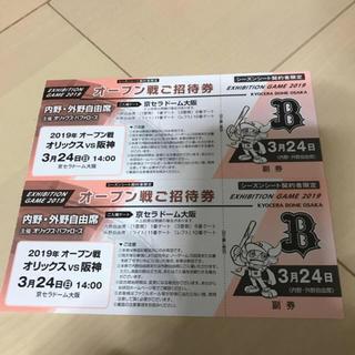 オリックスバファローズ(オリックス・バファローズ)のオリックス オープン戦 3月24日 日 阪神  京セラ 14時開始 チケット2枚(野球)