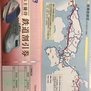 ジェイアール(JR)の鉄道割引券(鉄道乗車券)