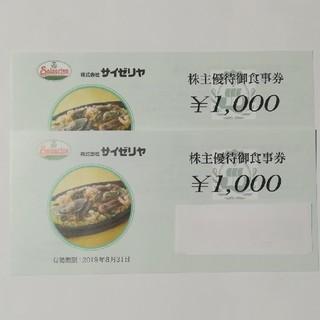 サイゼリヤ 株主優待券 2000円分(レストラン/食事券)