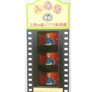 ジブリ美術館 ハウルの動く城 ハウル ジブリ フィルム 入場券  (その他)