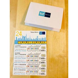 東京メトロ地下鉄24時間券 (鉄道乗車券)