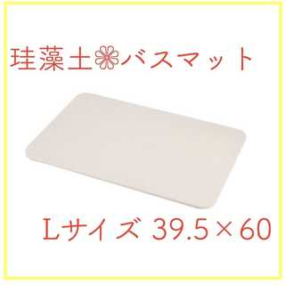 速乾サラサラ❁ 珪藻土 バスマット  Lサイズ 39.5×60×1cm(バスマット)
