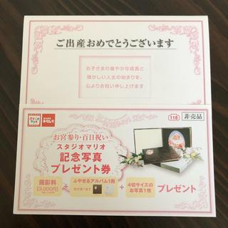 キタムラ(Kitamura)のスタジオマリオ 記念写真プレゼント券 13800円相当無料券(その他)