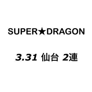 スパドラ チケット(男性アイドル)