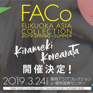 FACo福岡アジアコレクション2019プレミアム席(その他)