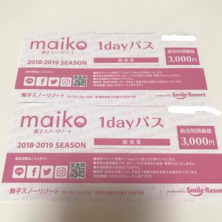 舞子スノーリゾート リフト券(スキー場)