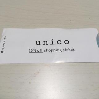 ウニコ(unico)のunico株主優待券(ショッピング)