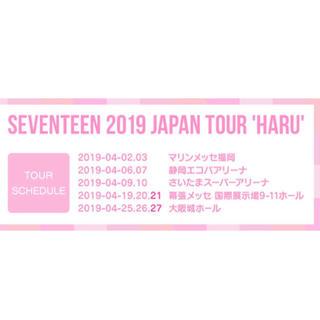 SEVENTEEN チケット 福岡(K-POP/アジア)