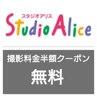 【無料】スタジオアリス 撮影半額クーポン(その他)