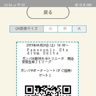 ガンバ大阪 大分トリニータ ゴール裏 チケット(サッカー)