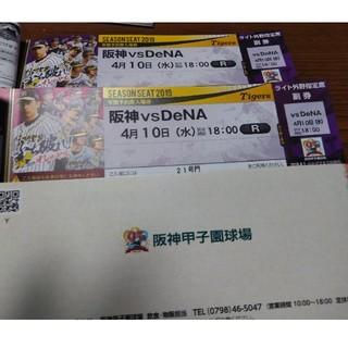 4月10日甲子園球場阪神対DeNA ライト外野席ペアチケット(野球)