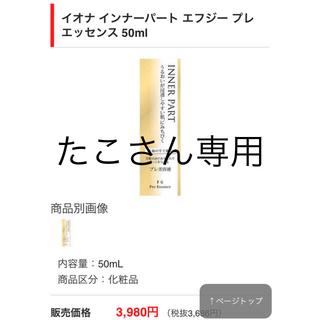 イオナ(IONA)のインナーパートFGプレエッセンス(美容液)