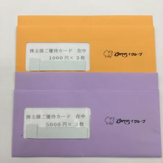 スカイラーク(すかいらーく)のすかいらーく 株主優待 36000円(レストラン/食事券)