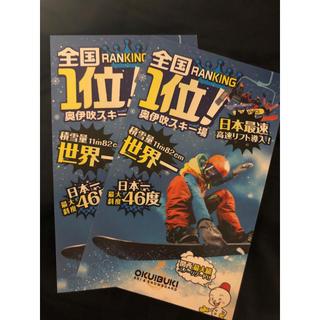 奥伊吹スキー場 1日リフト券 (スキー場)