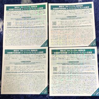 欅坂46 全国握手券(女性アイドル)