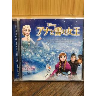 ディズニー(Disney)のアナと雪の女王 オリジナルサウンドトラック(キッズ/ファミリー)